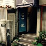 珈琲舎 蔵 - 入口