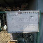 いちご熟 - 農園情報掲示板