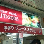 エーエフディー2005 - お店