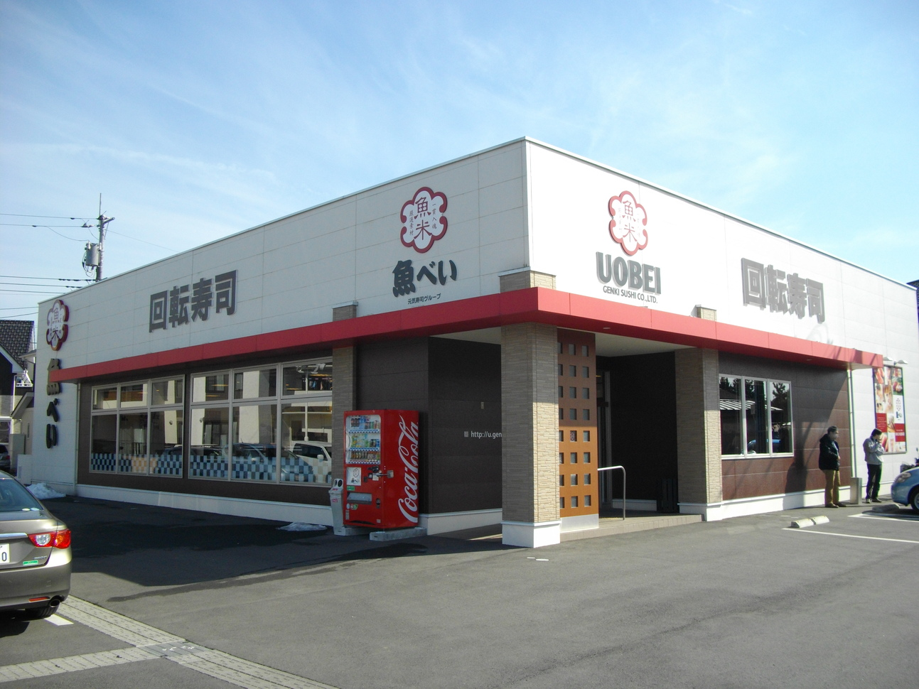 魚べい 鹿沼府所町店 name=