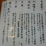 自家製麺・縁 -
