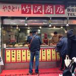 竹沢商店 -
