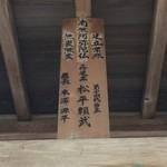竜雲 - 法然寺は松平さん家の菩提寺