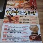 すきやきしゃぶしゃぶ 神戸牛石田 - ランチメニュー