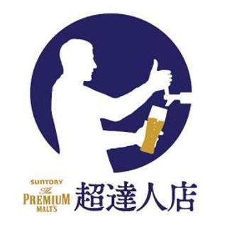 超達人認定店の生ビールは超絶クリーミー1度お試しあれ!!