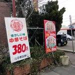 金子屋 大島店 -