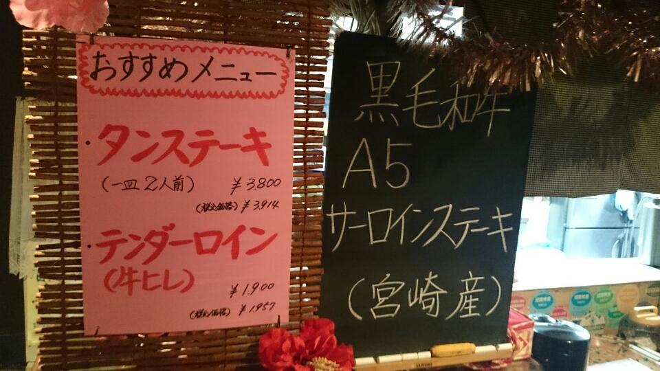 田炭火焼肉 name=