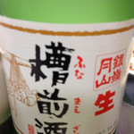 月山酒造株式会社 - ドリンク写真:ふなまえざけ 生酒…毎度ながらアルコール高め(笑)