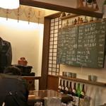 食堂 おがわ - その日のメニューは黒板で