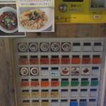 ビアビア - 自動食券販売機