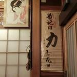 吉位寿司 - 若貴の手形がある!