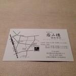 蔭山樓  - ショップカード