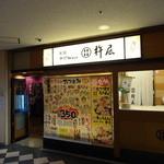 杵屋 - 品川インターシティの3階