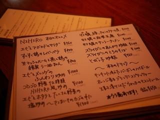 NIHIRO - オススメメニュー