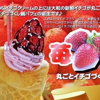 美味しいイチゴの季節到来♪