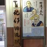 吉位寿司 - 紀伊田辺駅。田辺の3人ですって。