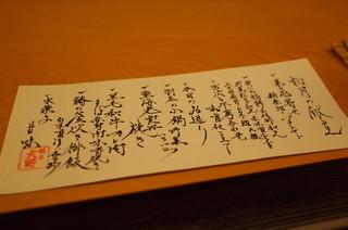 日本料理 銀座 大野 - この日のコースの品書き(如月の献立) 2015.02.x