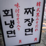 34885684 - 美味しい冷麺食べにやって来ました