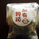 まるかん菓子店 - 胡麻饅頭
