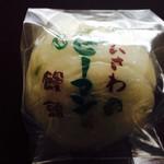 まるかん菓子店 - ピーマン饅頭