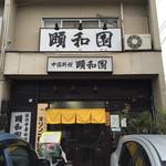 中国料理 頤和園 - 駐車場は店前に2台と少し離れた月極駐車場があります。