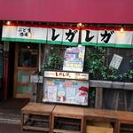 レガレガ - 六本松駅付近