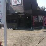 澄の家 - 国道268号野尻町、萩ノ茶屋の手前