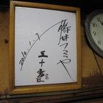 五十番 - 藤井フミヤも餃子が大好き!