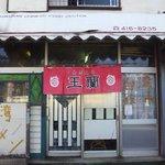 玉蘭 - 正面から見た感じです。台湾ラーメンの文字が特徴的です。