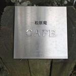 松原庵 カフェ -