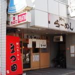 まつ田 - 2015年2月