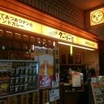 インド定食 ターリー屋 - 青山一丁目駅の地下街にあります