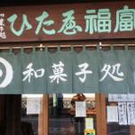 御菓子処 ひた屋福富 -