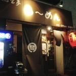 五反田 宝亭 - 店舗外観