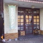 食堂うめのや - 喫茶店の様な入口