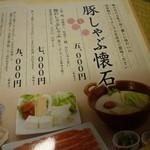 Umenohana - メニュー2