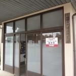 笹の川酒造 - 事務所入口