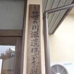 笹の川酒造 - 看板