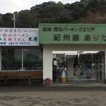 吉備湯浅パーキングエリア - 2015年2月7日。訪問