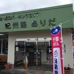 吉備湯浅パーキングエリア - 湯浅御坊道路 吉備・湯浅パーキングエリア(下り線)
