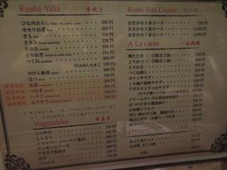 連雀町炭火焼き鳥 もとはし - おまかせ7本コース(1460円)に串や料理を追加する形で頂きました。