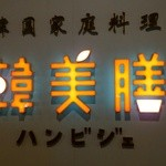 韓美膳 - 看板、明るい感じです