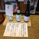 松井酒造 -