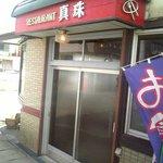 レストラン真珠 - 二ツ井駅前です☆