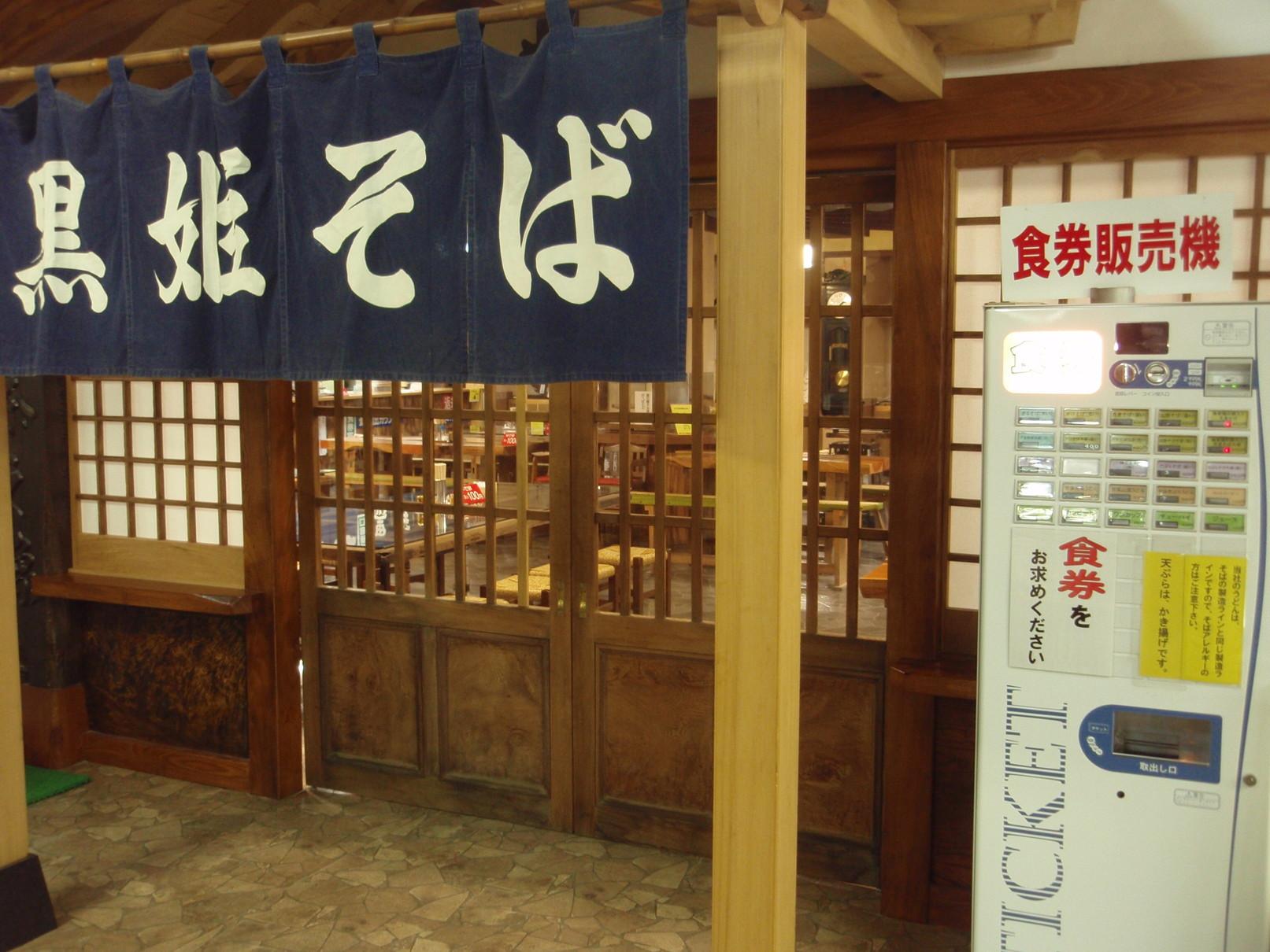黒姫物産センター name=
