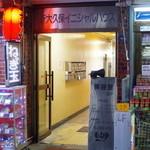 メラプティ カフェ - 建物の入り口です