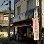 成田屋 - 昔ながらの和菓子屋さんの装い