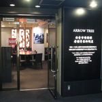 ARROW TREE - 2Fカフェ入口(2015.02)