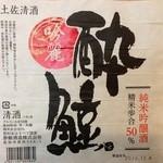酔鯨(高知)