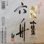 刈穂 六丹(秋田)